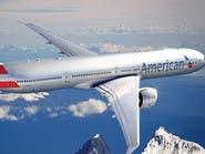 أميركا تستأنف الرحلات إلى مطارات أوكرانية