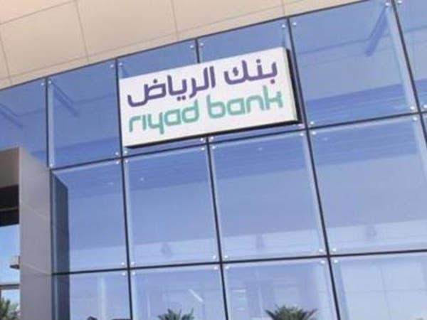 نمو أرباح بنك الرياض 8% لـ1.2 مليار ريال بالربع الثالث