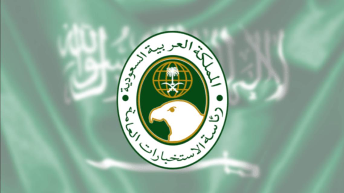 الاستخبارات العامة السعودية