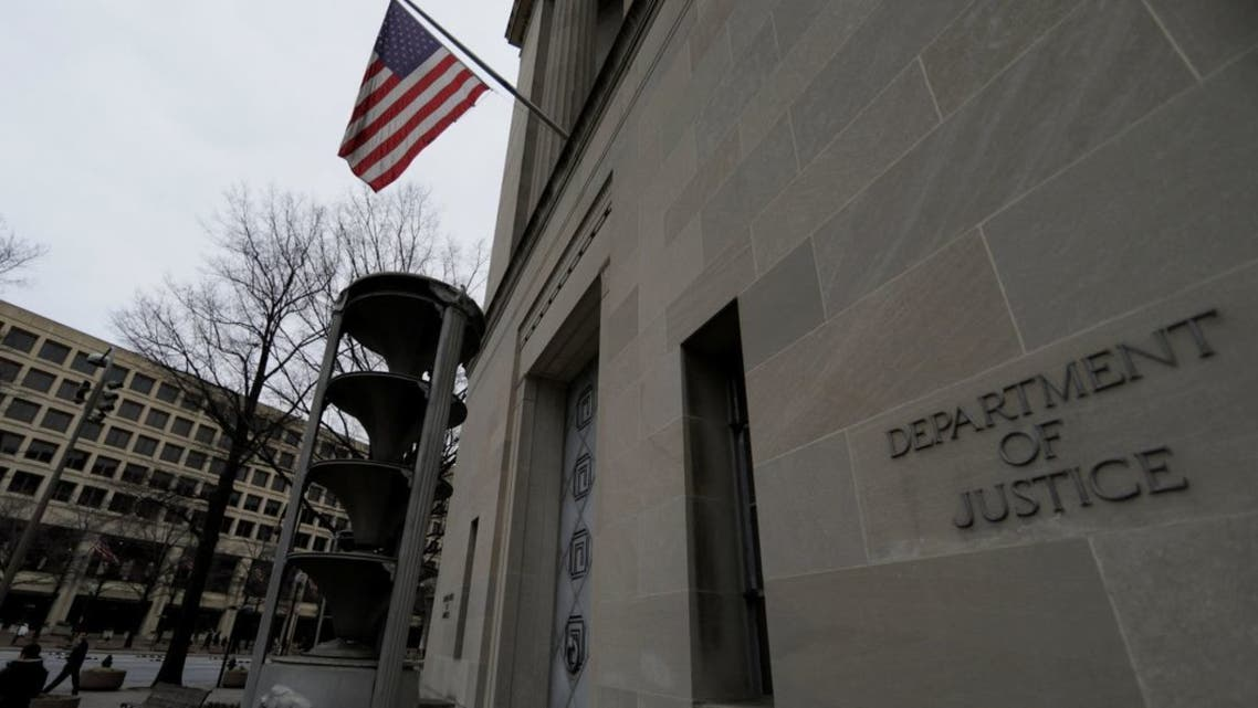 وزارة العدل الأميركية