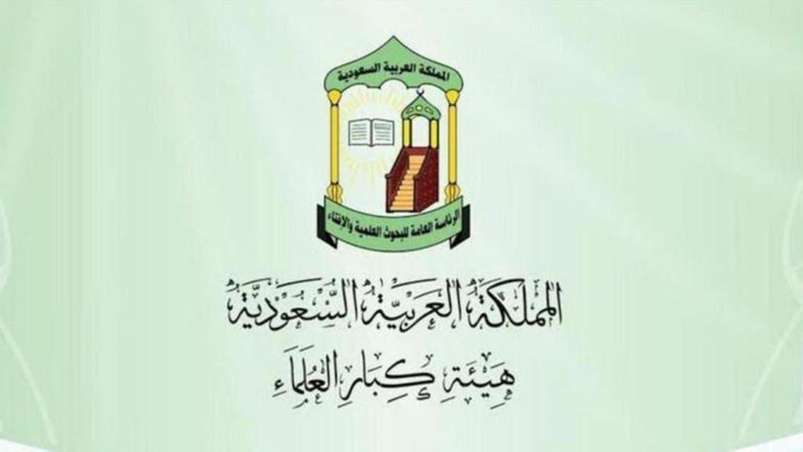Saudi Ulma Council
