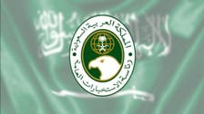 Saudi Arabia terminates services of a number of general intelligence officers