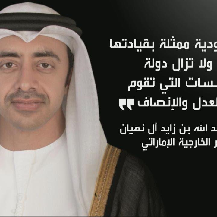 ردود فعل عربية ودولية بالبيان السعودي بشأن قضية خاشقجي