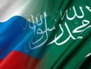 روسيا تؤكد تعاونها الاستثماري المستمر مع السعودية