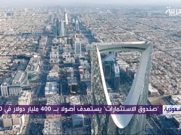 أصول الصندوق السيادي السعودي تقفز 135% بأقل من 3 سنوات