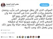 مفتي الحوثي يحرم زواج الفتيات من مواطنين بمناطق الشرعية