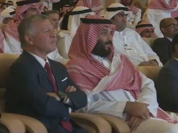 ملك الأردن وولي عهد السعودية يحضران منتدى الاستثمار