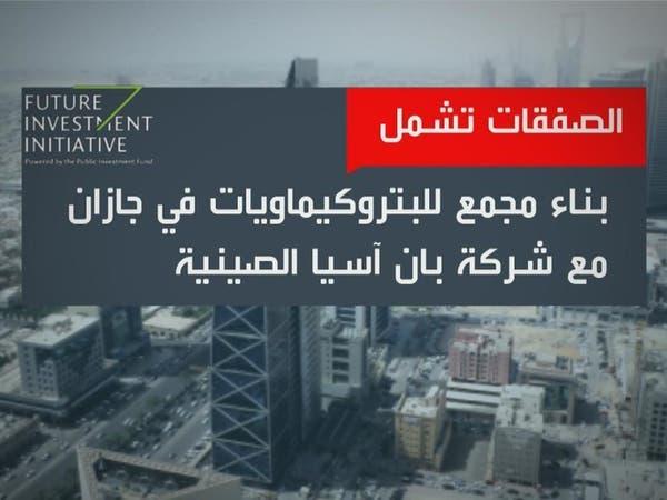 صفقات مبادرة مستقبل الاستثماربالسعودية