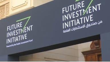 بث مباشر لمؤتمر مبادرة مستقبل الاستثمار باليوم الثالث