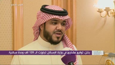 بنتن: توقيع مشاريع تجاوزت 120 ألف وحدة سكنية