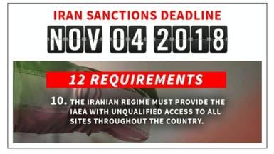 """عداد عكسي"" أميركي للعقوبات ضد إيران"