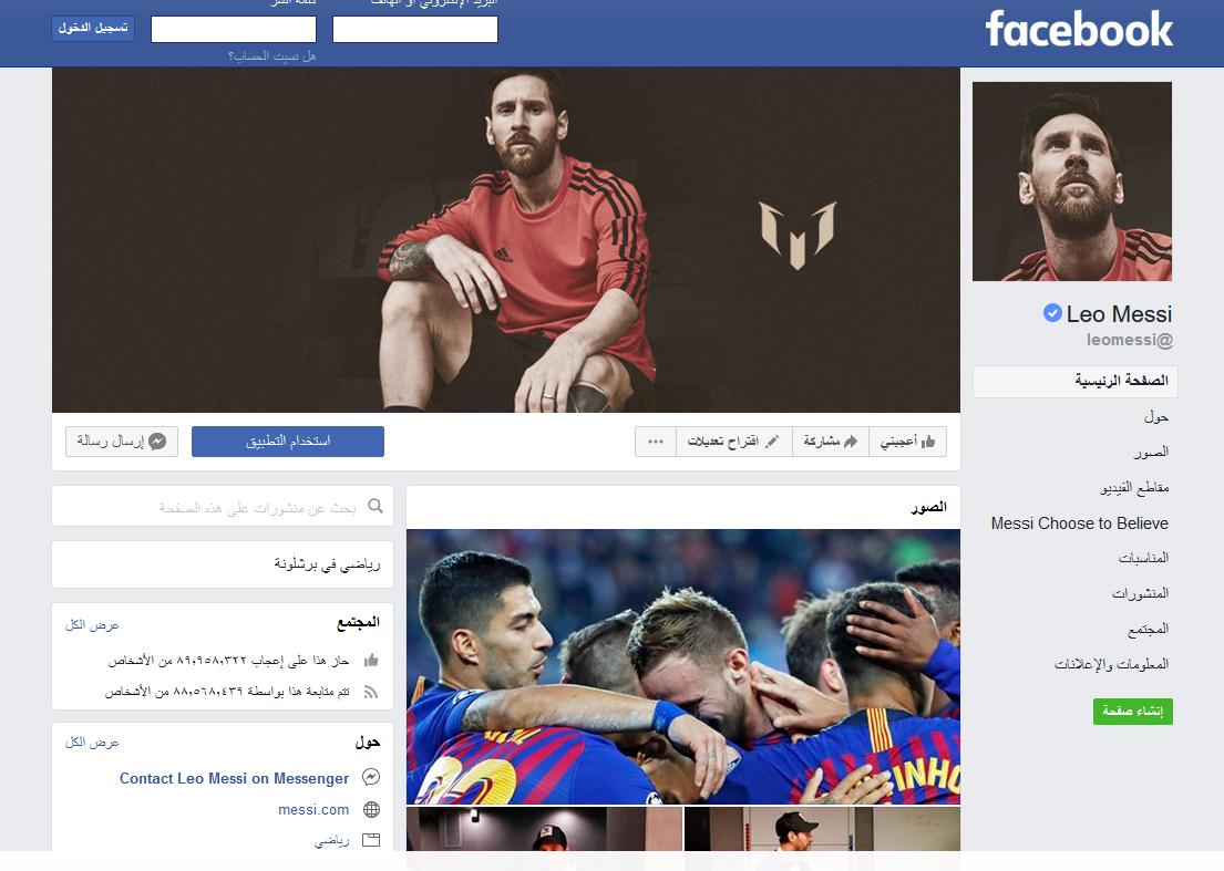 صفحة ميسي على فيسبوك