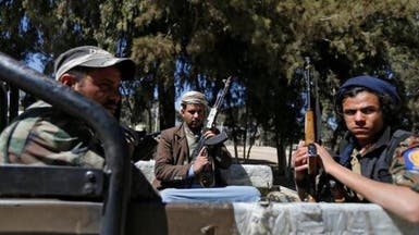 منظمات دولية: الحوثي يستخدم القضاء للانتقام السياسي