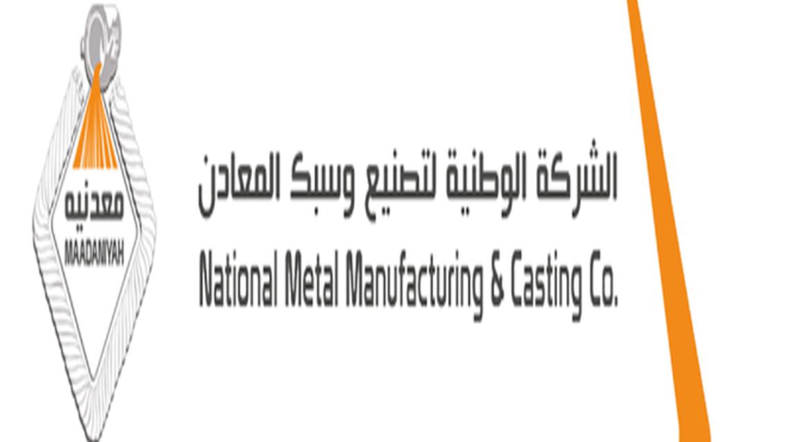 الشركة الوطنية لتصنيع وسبك المعادن
