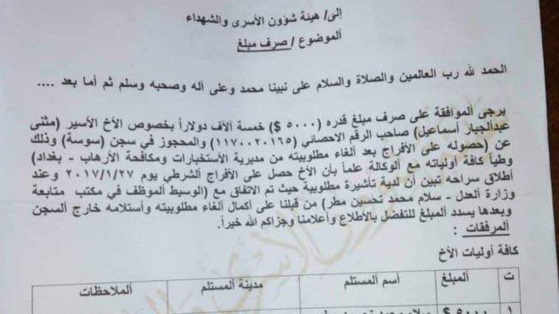 وثائق علاقة داعش بعناصر أمن عراقي