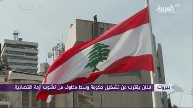 أصوات دولية تحذر من نشوب أزمة مالية في لبنان