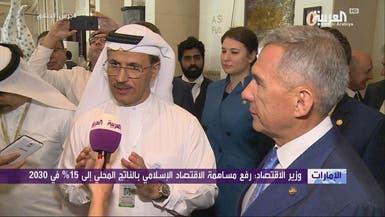 الإمارات: رفع مساهمة الاقتصاد الإسلامي لـ 15% بـ 2030