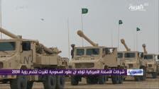 شركات أسلحة أميركية:عقود السعودية تغيرت لخدمة رؤية 2030