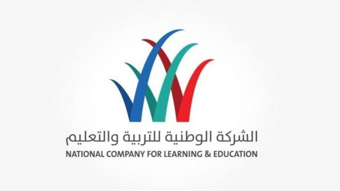 الشركة الوطنية للتعليم