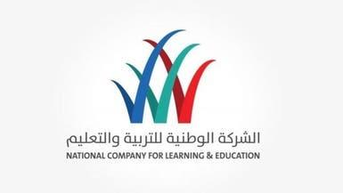 """""""الوطنية للتعليم"""" تصعد بأرباحها السنوية 3% وتقر توزيعات"""