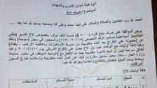 داعش تنظیم اور عراقی سکیورٹی افسران کے درمیان تعلق کا انکشاف