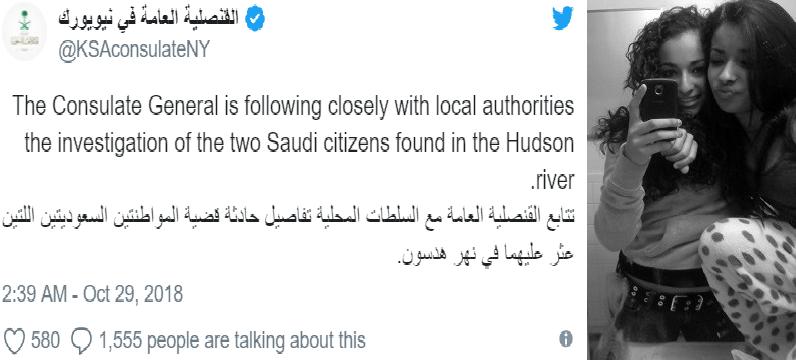 القنصلية السعودية بنيويورك تتابع قضية المتوفيتين، وصورة منتشرة لهما في مواقع التواصل