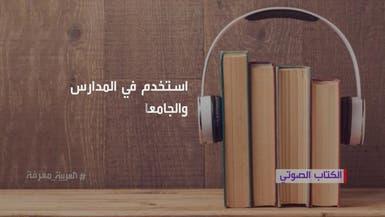 هل الكتب الصوتية حل لتراجع عدد قراء الكتب الورقية؟