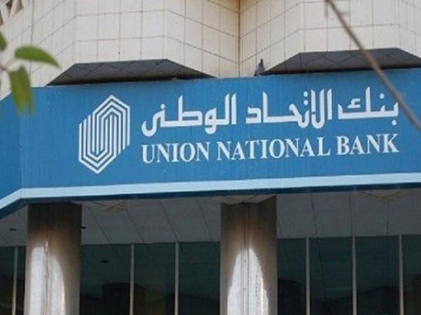 نمو أرباح بنك الاتحاد الوطني 7% لـ434 مليون درهم