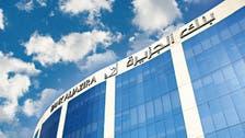 بنك الجزيرة يتكبد خسائر فصلية بـ 495 مليار ريال