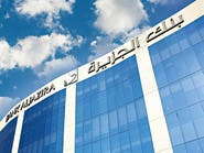 بنك الجزيرة يقترح توزيع 246 مليون ريال عن أرباح النصف الثاني