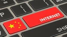 154 مليار دولار عائدات شركات الإنترنت الصينية بـ10 أشهر