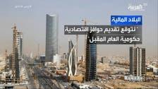 أبرز ردود الفعل على الميزانية السعودية بالربع الثالث