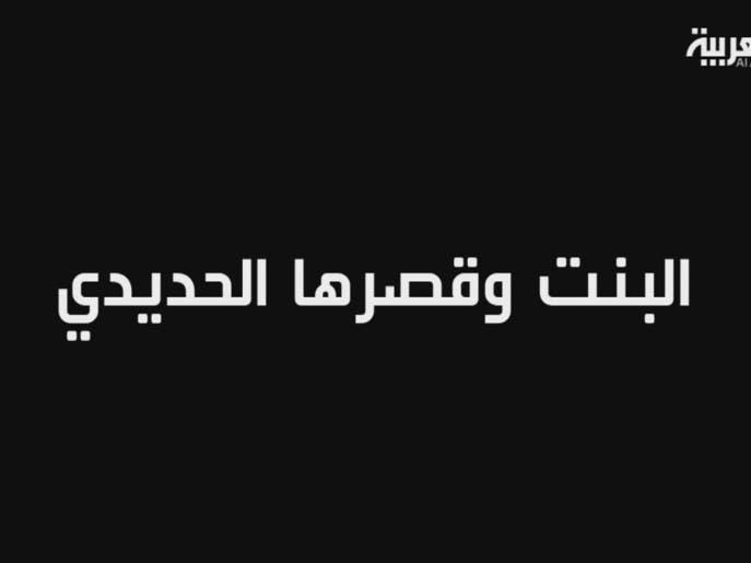 على خطى العرب | نساء من الجزيرة العربية