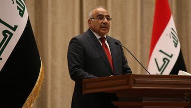 العراق.. 7 أشهر على تشكيل الحكومة و4 وزارات شاغرة