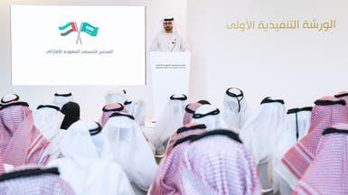 المجلس السعودي الإماراتي يطلق 7 مبادرات استراتيجية