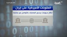 'سوفٹ سسٹم' نے ایرانی بنکوں پر پابندیاں نافذ کرنا شروع کر دیں