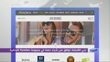 """دبي القابضة تشتري حصة في مجموعة """"أزاديا"""" اللبنانية"""