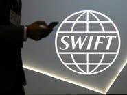 """سويفت تفصل بنوكاً إيرانية خلال أيام لـ""""مصلحة الاستقرار"""""""