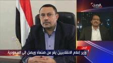 حوثیوں کا وزیر مںحرف ہو کر آئینی حکومت میں شامل ہو گیا