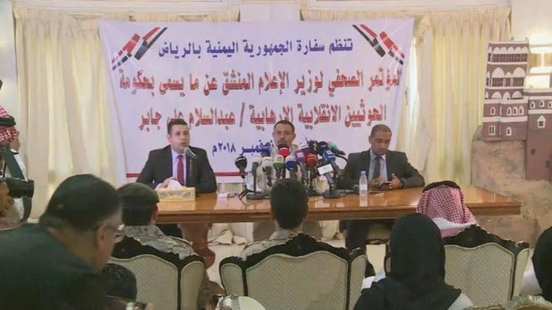 Defected Houthi information minister: We were forced to work within coup govt