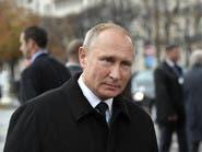 بوتين: نريد حواراً مع أميركا حول معاهدة النووي