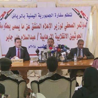وزير منشق يكشف: ما يحدث في اليمن أخطر من انقلاب