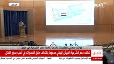 Arab Coalition: Houthi militias continue to use civilians as human shields