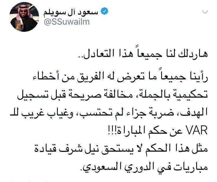 تغريدة رئيس نادي النصر