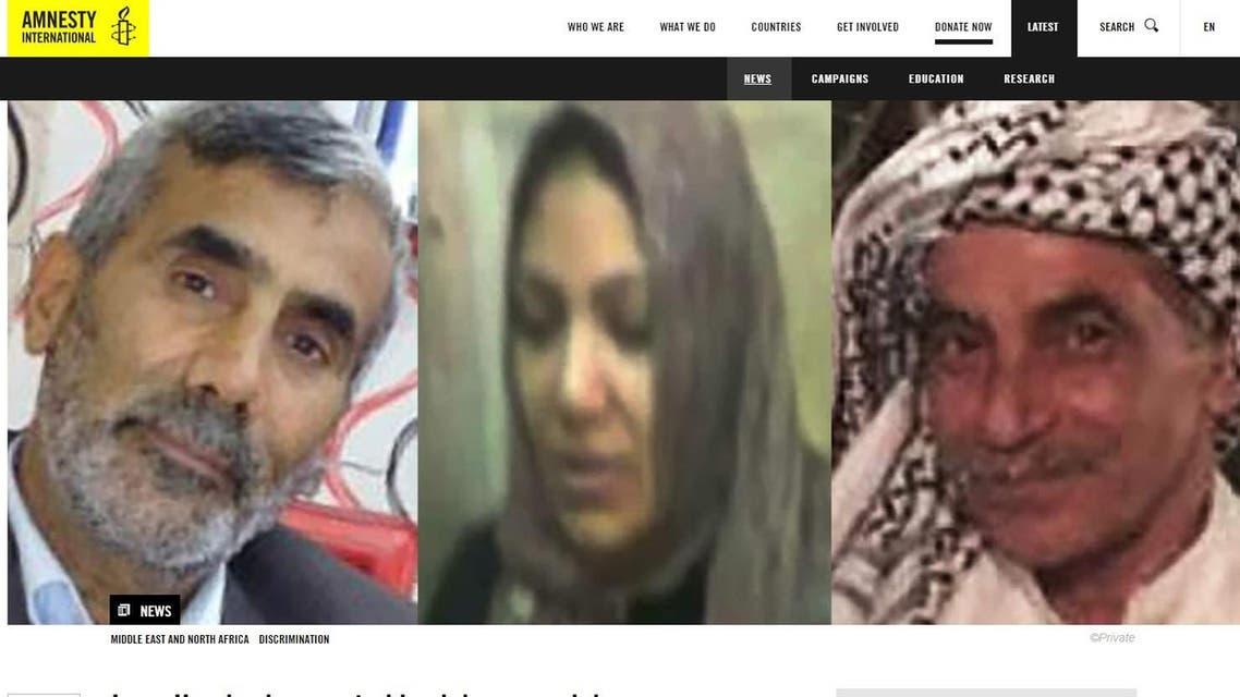 Ahwazi Arabs detained Amnesty International