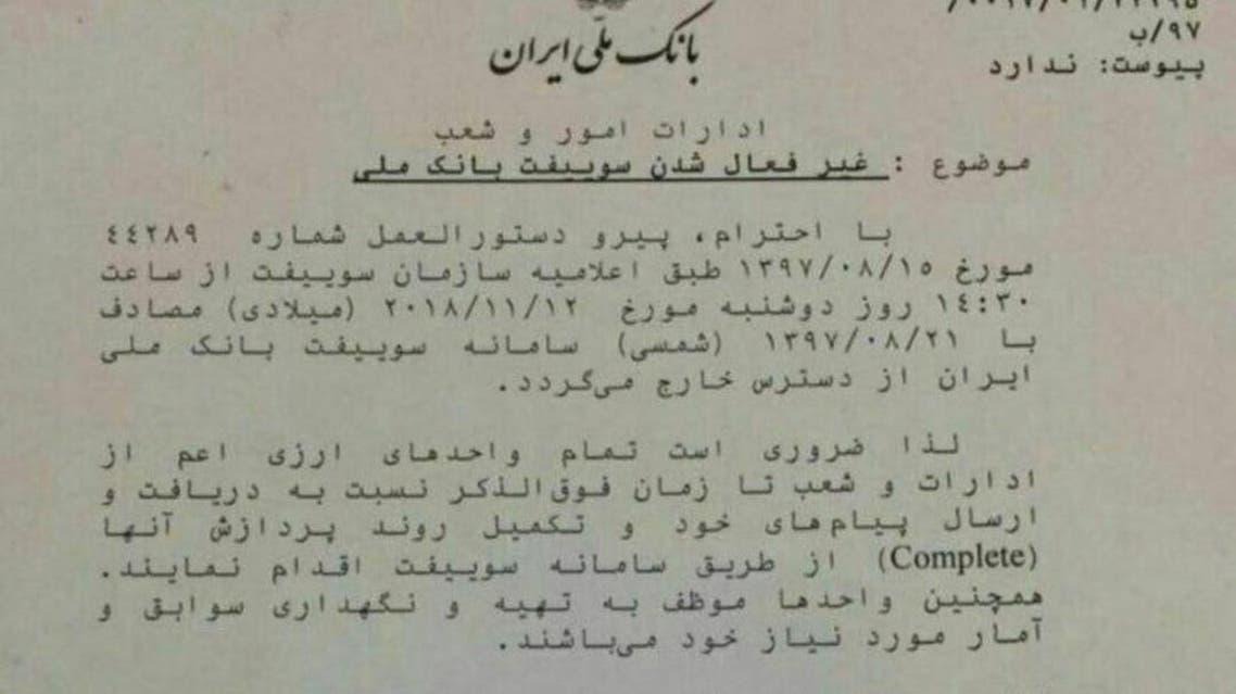 ارتباط بانک ملی ایران با شبکه سوئیفت قطع شد