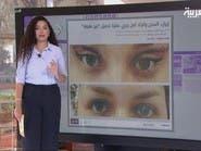 العربية.نت اليوم..إيران تسجن وتجلد من يجري عمليات تجميل