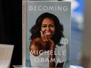 مذكرات ميشال أوباما.. تحديات الإنجاب واستياء من ترمب