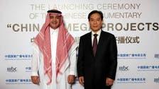 مہارات کے تبادلے کے لیے چینی ٹیلی ویژن اور MBC میں معاہدہ
