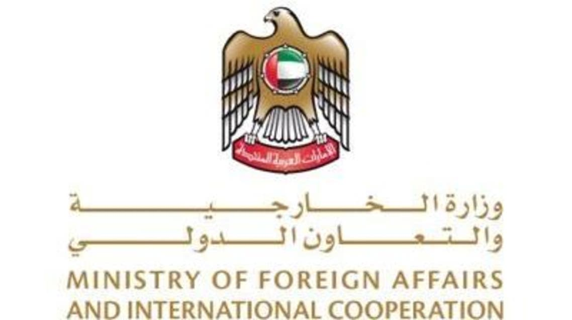 وزارة الخارجية الإماراتية الإمارات